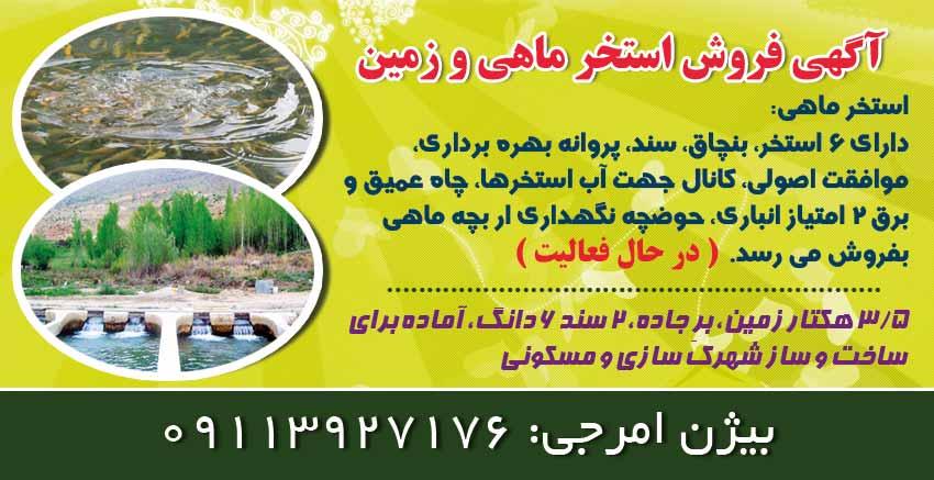 آگهی فروش استخر ماهی و زمین