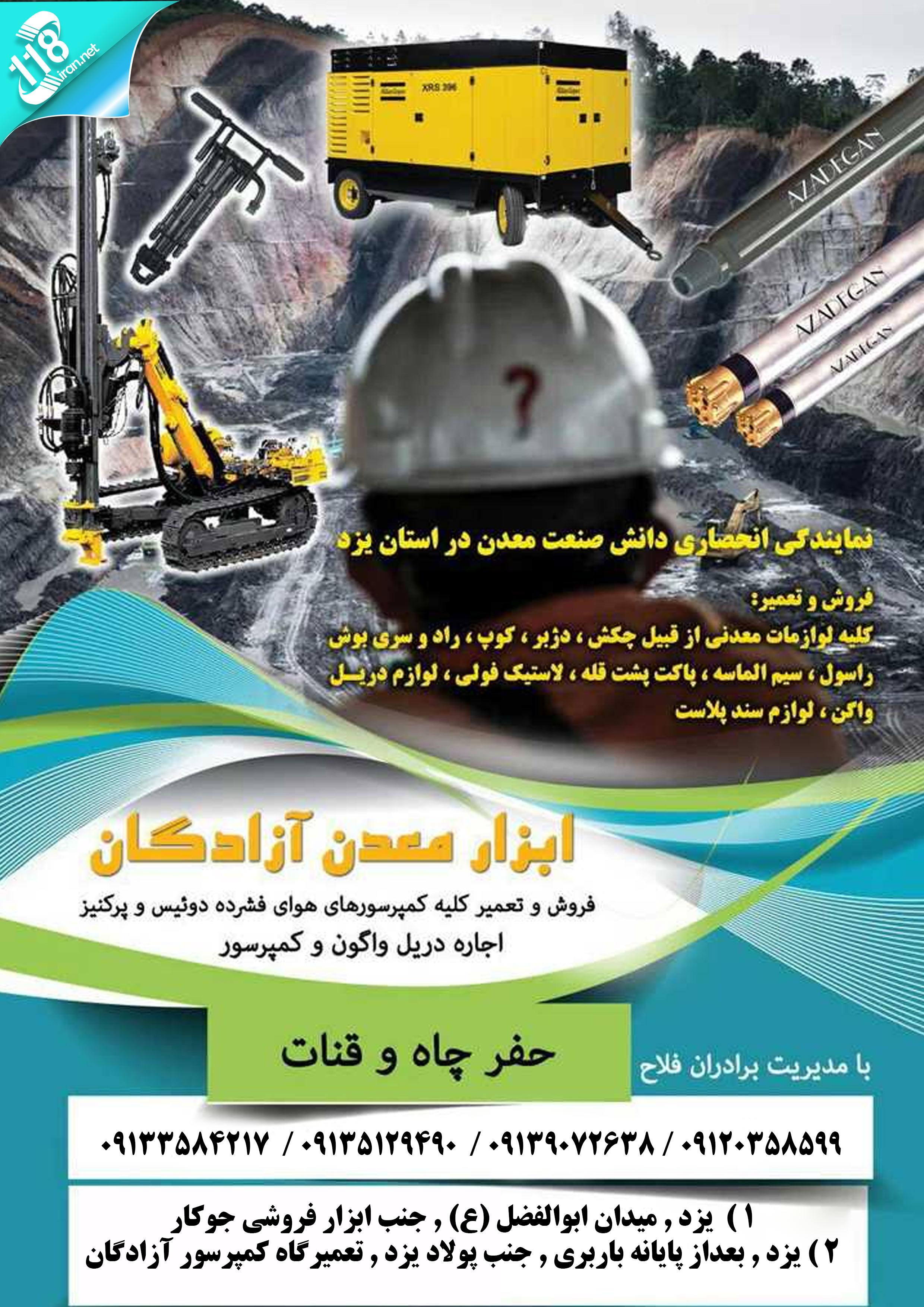ابزار معدن آزادگان در یزد