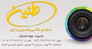 استودیو تصویربرداری و آتلیه طنین در کرمانشاه