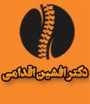 دکتر افشین اقدامی در تهران