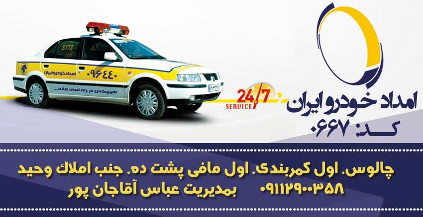 امداد خودرو ایران در چالوس
