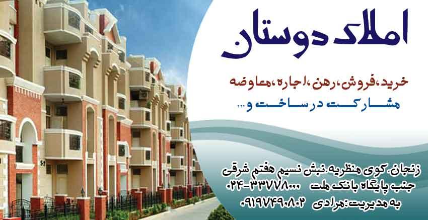املاک دوستان در زنجان