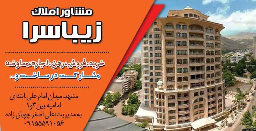 املاک زیباسرا در مشهد