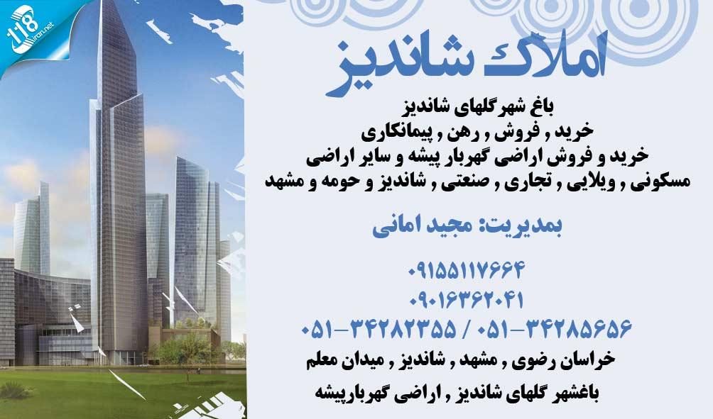 املاک شاندیز در مشهد