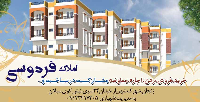 املاک فردوسی در زنجان