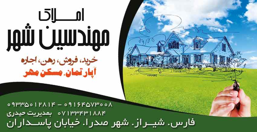 املاک مهندسین شهر در شیراز
