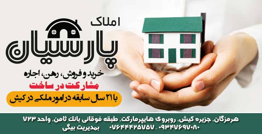 املاک پارسیان کیش