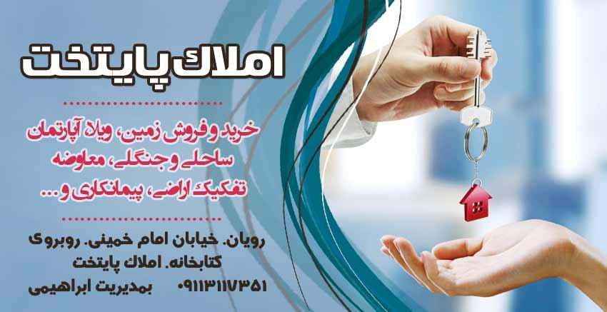 املاک پایتخت در رویان