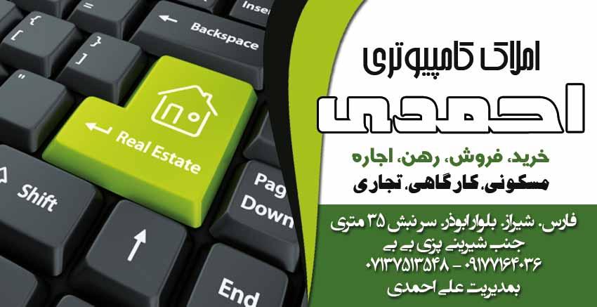 املاک-کامپیوتری-احمدی
