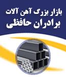 بازار بزرگ آهن آلات برادران حافظی در رشت