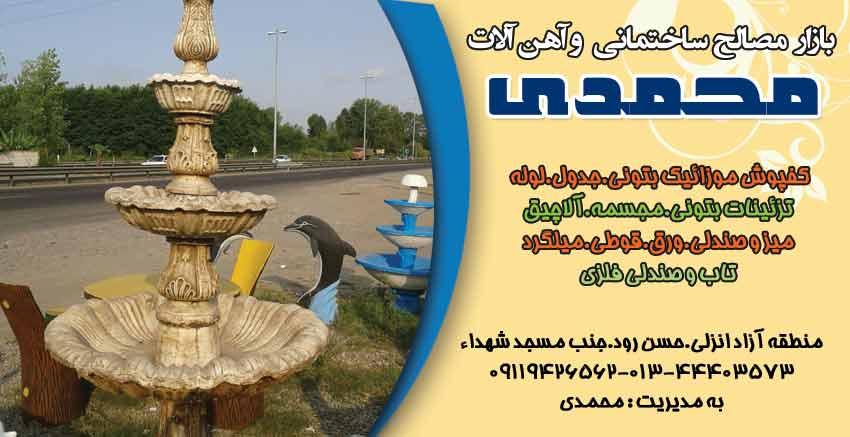 بازار مصالح ساختمانی و آهن آلات محمدی در انزلی