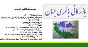 بازرگانی باطری جهان در استان گیلان