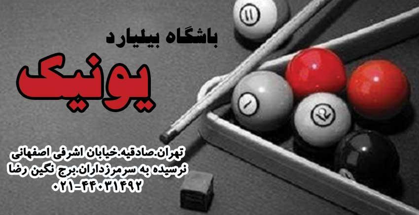 باشگاه بیلیارد یونیک در تهران