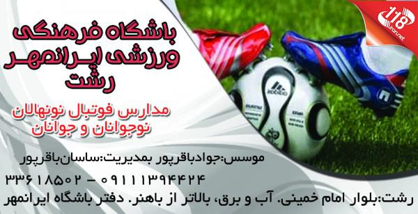 باشگاه فرهنگی ورزشی ایرانمهر رشت