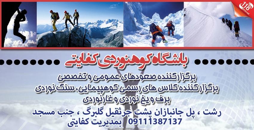 باشگاه کوهنوردی کفایتی