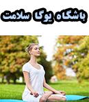 باشگاه یوگا سلامت در شیراز