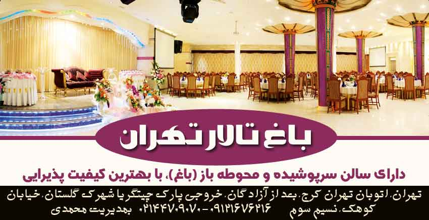 باغهای عروسی چیتگر