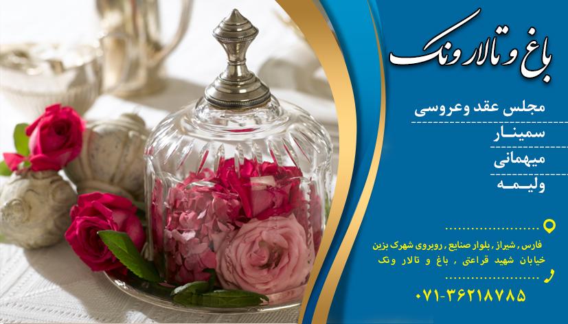باغ و تالار ونک در شیراز
