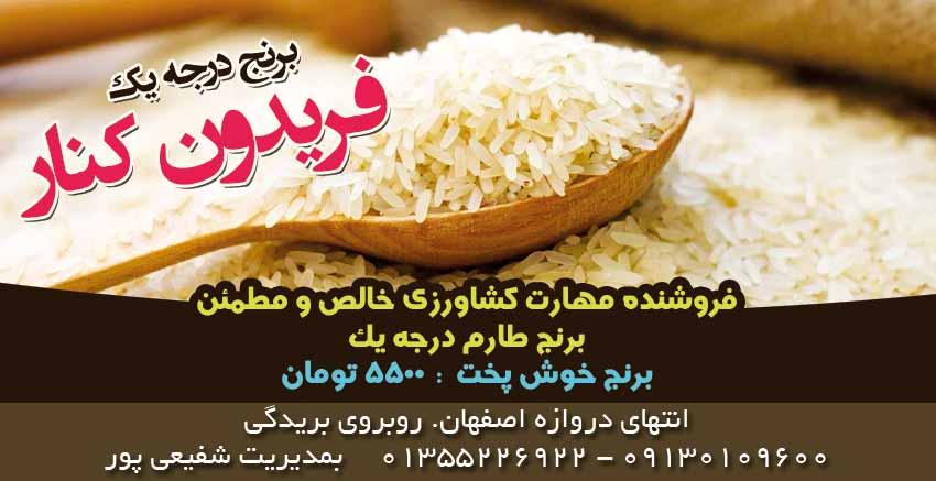 برنج درجه یک فریدون کنار
