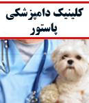 بهترین کلینیک دامپزشکی در مشهد
