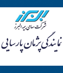 بیمه البرز نمایندگی پژمان پارسایی در شیراز