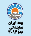 بیمه ایران نمایندگی کد۳۰۹۴۱ در تبریز