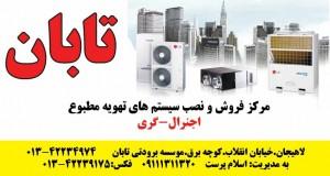 مرکز فروش و نصب سیستم های تهویه در لاهیجان