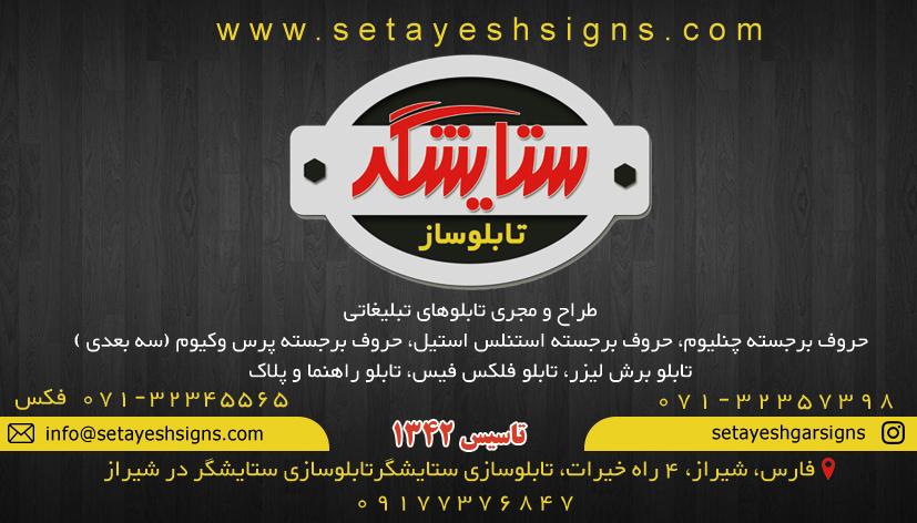 تابلوسازی ستایشگر در شیراز