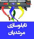 تابلوسازی مرشدیان در یزد
