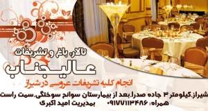 تالار باغ و تشریفات عالیجناب در شیراز