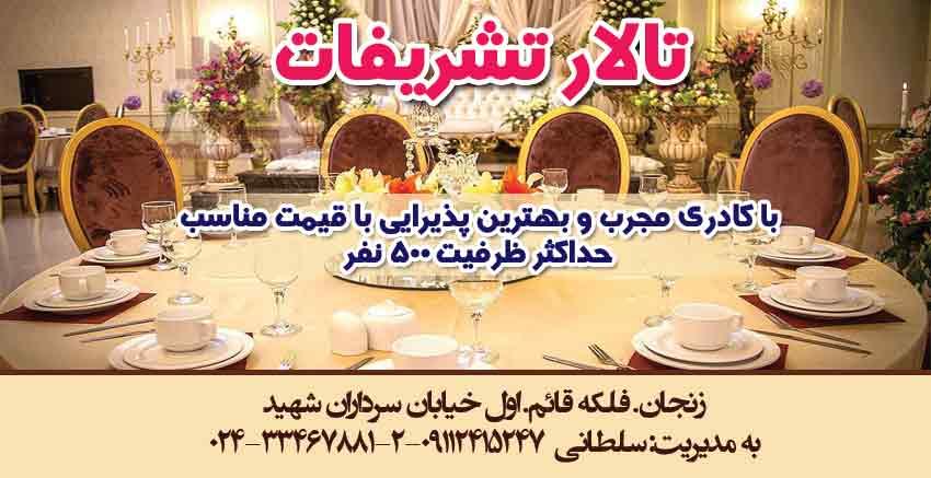 تالار عروسی زنجان