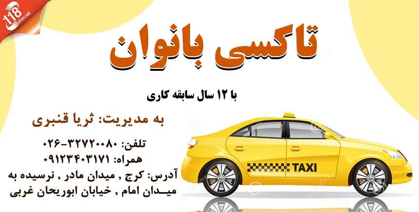 تاکسی بانوان در کرج
