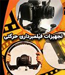 تجهیزات فیلمبرداری حرکتی در کرج سعادت