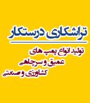تراشکاری درستکار در شیراز