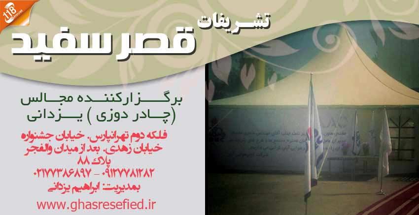تشریفات قصر سفید در تهران