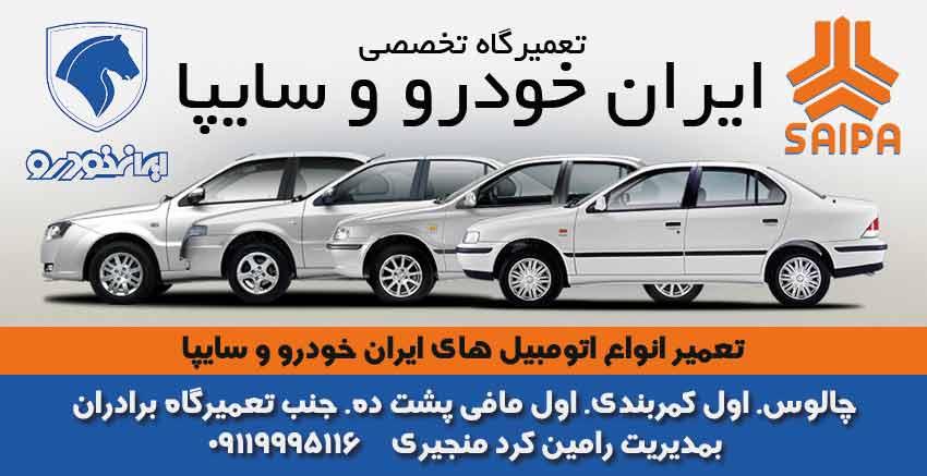 تعمیرگاه تخصصی ایران خودرو و سایپا در چالوس