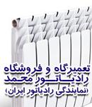 تعمیرگاه و فروشگاه رادیاتور محمد(نمایندگی رادیاتور ایران) در رشت