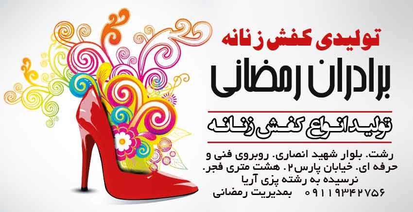 تولیدی کفش زنانه برادران رمضانی در رشت