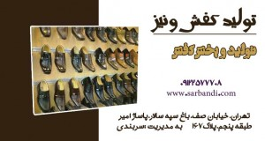 تولید کفش ونیز در تهران