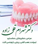 جراح دندانپزشک شهرام قلی زاده