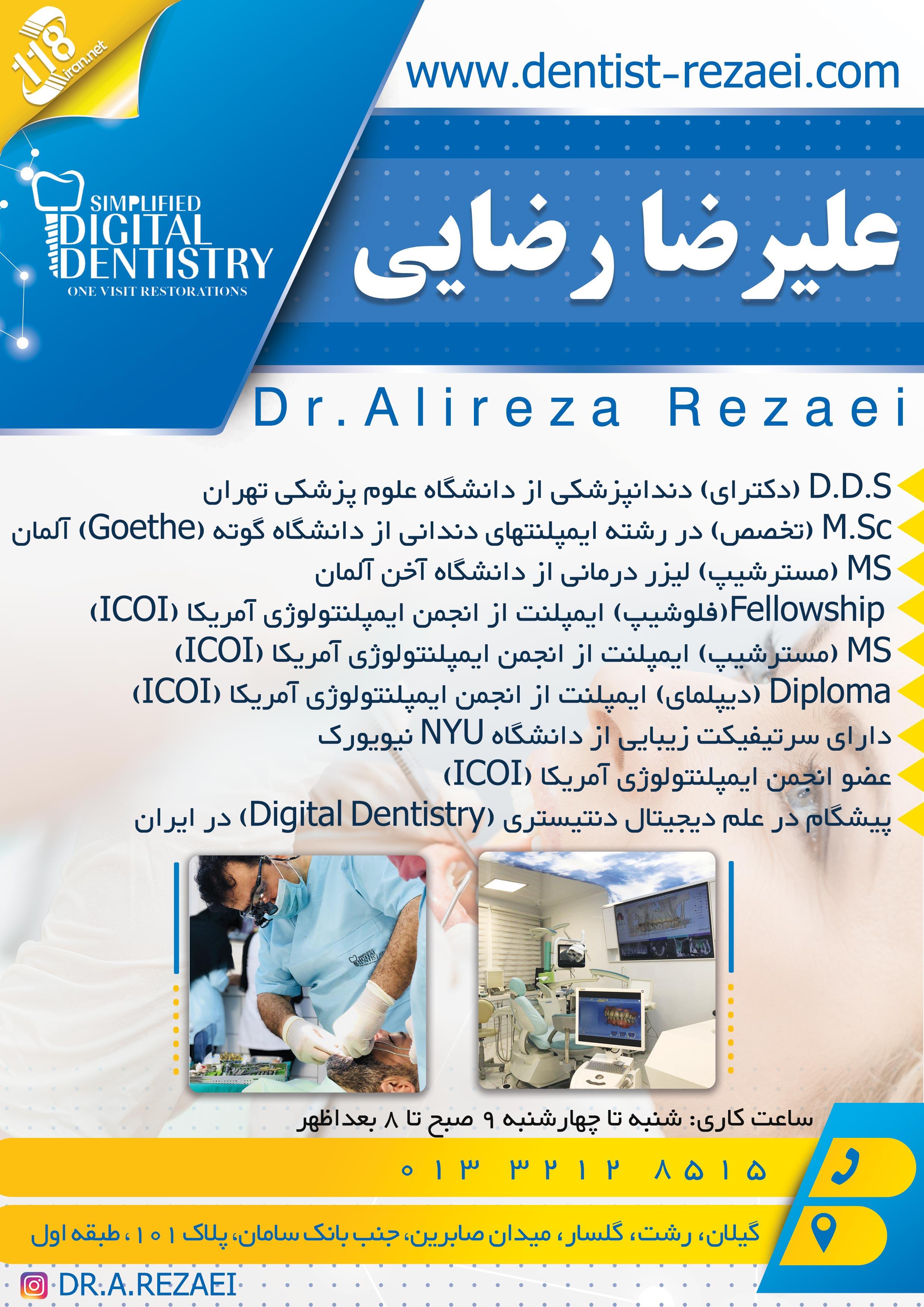 جراح دندانپزشک علیرضا رضایی