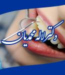 جراح دندانپزشک لاله محمدیان