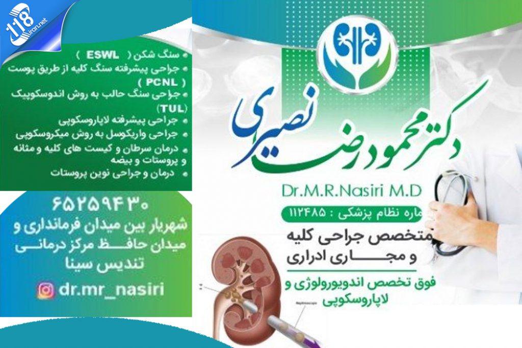 جراح کلیه دکتر محمودرضا نصیری در کرج