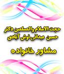 حجت الاسلام والمسلمین دکتر حسین میدانی نوش آبادی مشاور خانواده