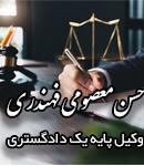 حسن معصومی فهندری در مشهد