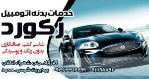خدمات بدنه اتومبیل رکورد در کلارآباد