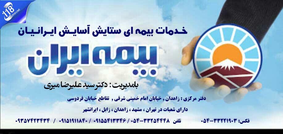 خدمات بیمه ای ستایش آسایش ایرانیان