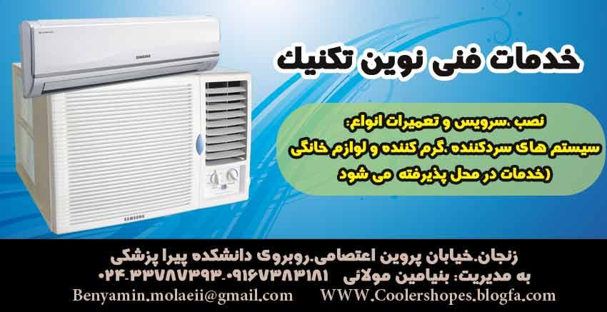 خدمات فنی نوین تکنیک در زنجان
