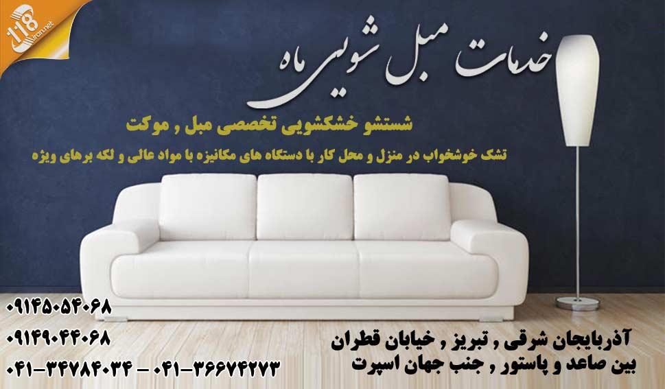 مبل شویی ماه در تبریز