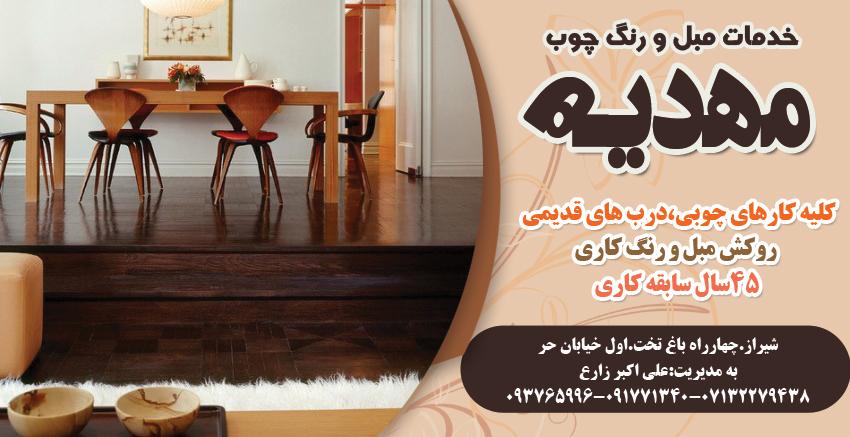 خدمات مبل و رنگ چوب مهدیه در شیراز
